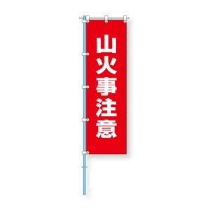 桃太郎旗 372−89 山火事注意