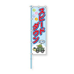 桃太郎旗 372−91 スピードダウン