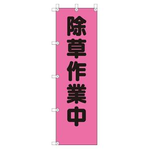 桃太郎旗 372−96 除草作業中