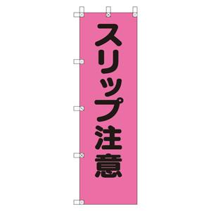 桃太郎旗 スリップ注意 372−97