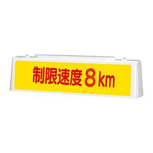 ずい道用照明看板 392−41 制限速度8km