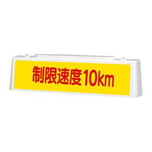 ずい道用照明看板 392−42 制限速度10km