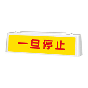 ずい道用照明看板 392−43 一旦停止
