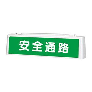ずい道用照明看板 392−44 安全通路
