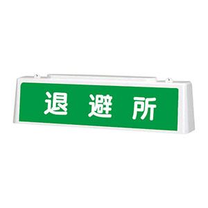 ずい道用照明看板 392−45 退避所