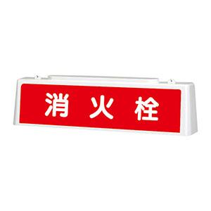 ずい道用照明看板 392−50 消火栓