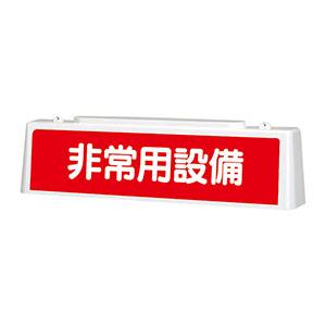 ずい道用照明看板 392−52 非常用設備