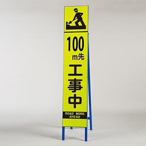 高輝度スリム反射看板 蛍光黄 396−11 100M先工事中