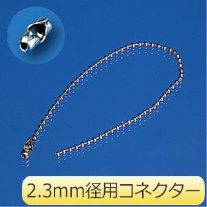 コネクター 460−69 ステンレス製 2.3径用