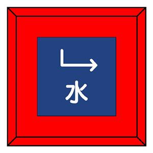 埋設表示杭 481−02 水 下右矢印