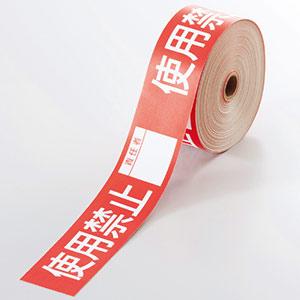 修理・点検標識 操作禁止テープ 806−18 使用禁止責任者