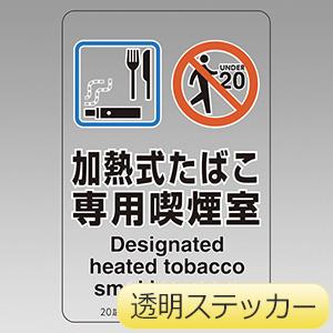 喫煙専用室透明ステッカー 807−82 加熱式たばこ専用喫煙室