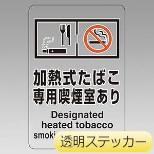 喫煙専用室透明ステッカー 807−83 加熱式たばこ専用喫煙室あり