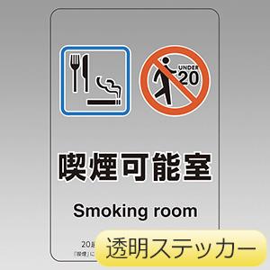 喫煙専用室透明ステッカー 807−91 喫煙可能室