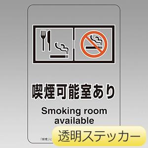 喫煙専用室透明ステッカー 807−92 喫煙可能室あり