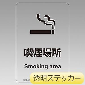 喫煙専用室透明ステッカー 807−94 喫煙場所
