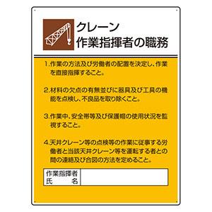 作業主任者職務表示板 808−29 クレーン 作業指揮者の職務