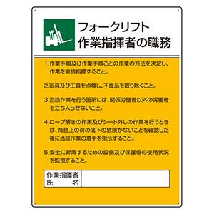 作業主任者職務表示板 808−31 フォークリフト 作業指揮者の職務