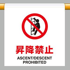 ワンタッチ取付標識 809−25 昇降禁止