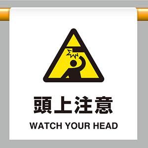 ワンタッチ取付標識 809−30 頭上注意