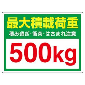 かご車最大積載荷重500Kgステッカー 813−97