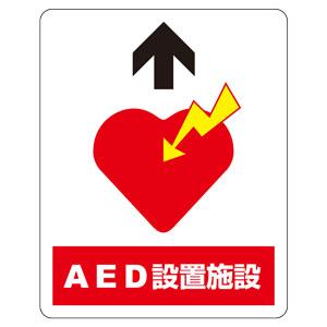 AED設置・誘導標識 (誘導用表示・路面貼り用) 819−24