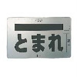 路面表示用品 819−32A 吹付け用プレート ライン/とまれ