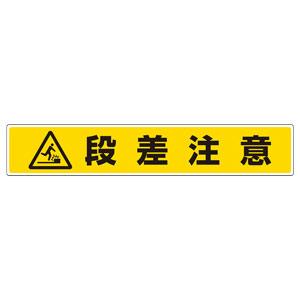 路面貼用ステッカー 819−87 段差注意
