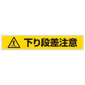 路面貼用ステッカー 819−89 下り段差注