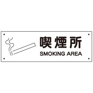 防火標識 828−89 喫煙所
