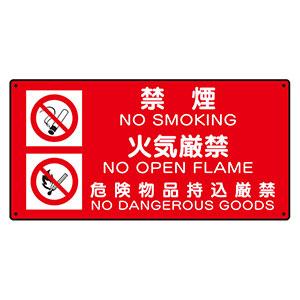 危険物標識 828−94 禁煙 火気厳禁 危険
