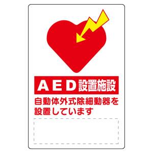 AED設置・誘導標識 (設置のお知らせ表示) 831−01