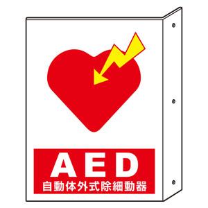 AED設置・誘導標識 (設置位置表示) 831−04