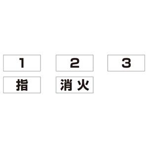 ベスト用名札 831−73