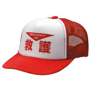 帽子 831−74 救護表示