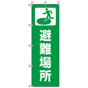 のぼり 831−91 避難場所