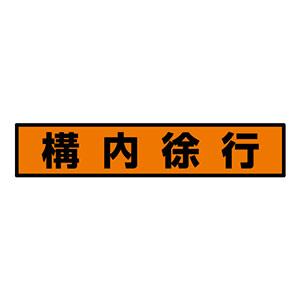 蛍光ステッカー 832−98 構内徐行