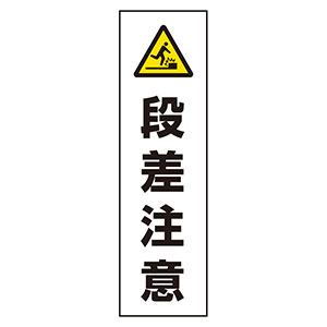 コーン用ステッカー 834−47 段差注意