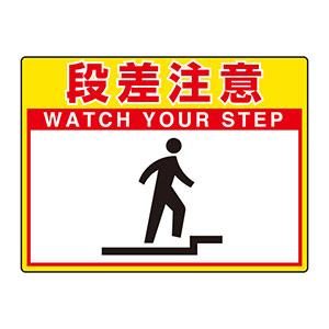 路面表示用品 ユニロードフィット 835−57 段差注意