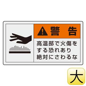 PL警告表示ラベル 846−03 (ヨコ大) 警告 高温部で火傷をする恐れ・・・