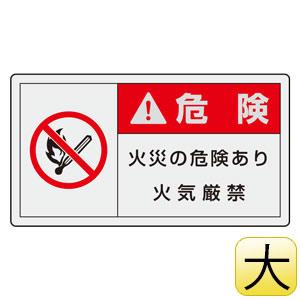 PL警告表示ラベル 846−14 (ヨコ大) 危険 火災の危険あり 火気厳禁