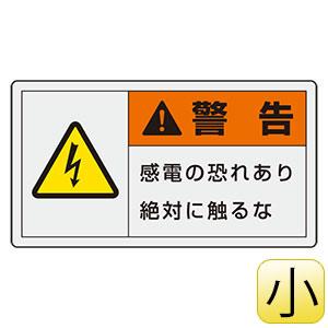 PL警告表示ラベル 846−21 (ヨコ小) 警告 感電の恐れあり 絶対に触るな