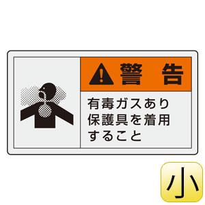 PL警告表示ラベル 846−28 (ヨコ小) 警告 有毒ガスあり・・・