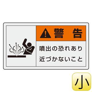 PL警告表示ラベル 846−30 (ヨコ小) 警告 噴出の恐れあり近づかないこと