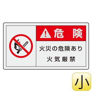 PL警告表示ラベル 846−34 (ヨコ小) 危険 火災の危険あり 火気厳禁