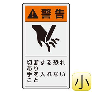 PL警告表示ラベル 846−65 (タテ小) 警告 切断する恐れあり手を・・