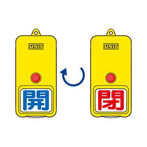 回転式両面表示板 857−80 (屋外型)