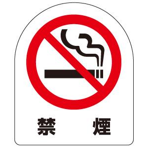 ピクト表示スタンド 887−58 表示板 禁煙