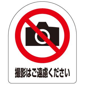 ピクト表示スタンド 887−59 表示板 撮影はご遠慮ください