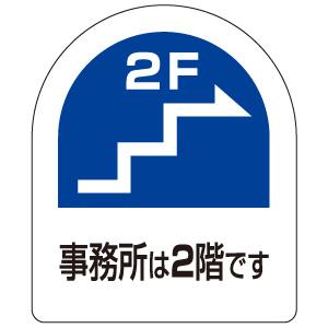 ピクト表示スタンド 887−61 表示板 事務所は2階です